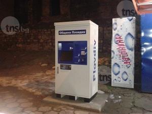 Монтираха първите автомати за електронни билети в Пловдив СНИМКИ