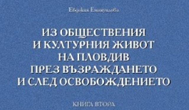 Представят културния живот на Пловдив през Възраждането в нова книга