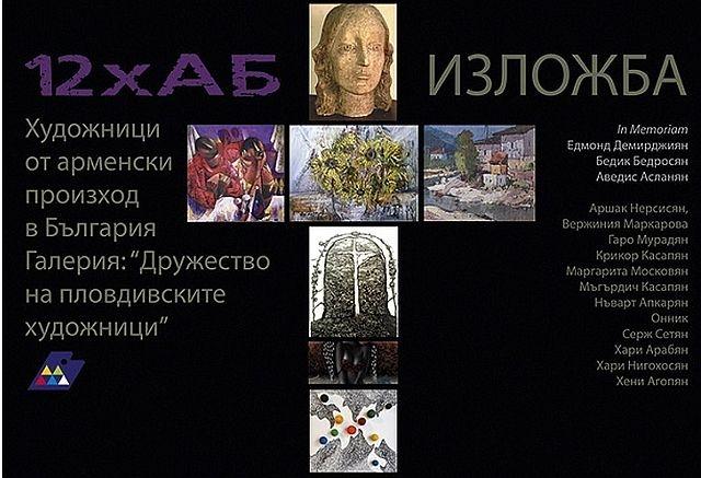 Художници от арменски произход с изложба в Пловдив