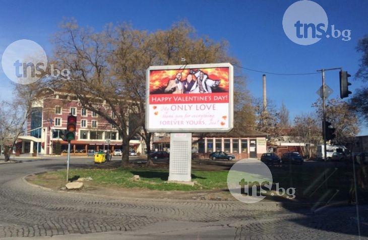 Пловдивчанин напълни целия град с билбордове- валентинки за любимата си СНИМКИ