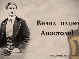 Внушенията, че българи са предали Левски, са удар върху националното ни самочувствие