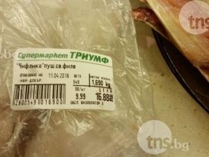 Пловдивчанин си купи скумрия, плати си свинско филе СНИМКИ