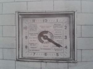 Часовникът на Централна поща показвал времето в 35 града по света СНИМКИ
