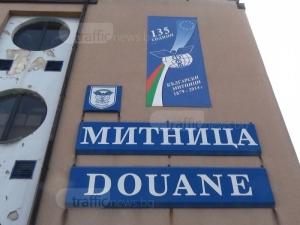 Край на хранилката в Митница Пловдив, пускат новия вход за камиони до дни