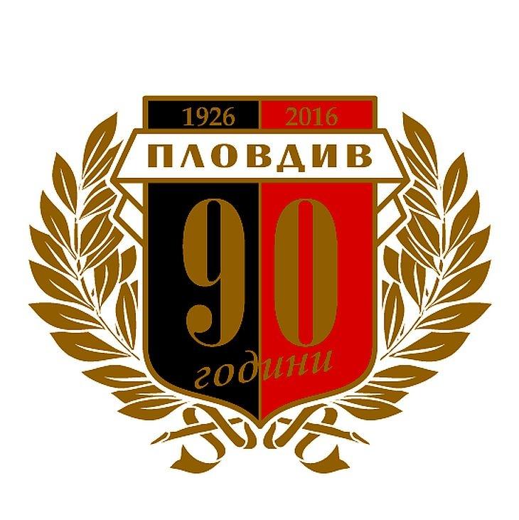 Локо Пловдив на 90 години!
