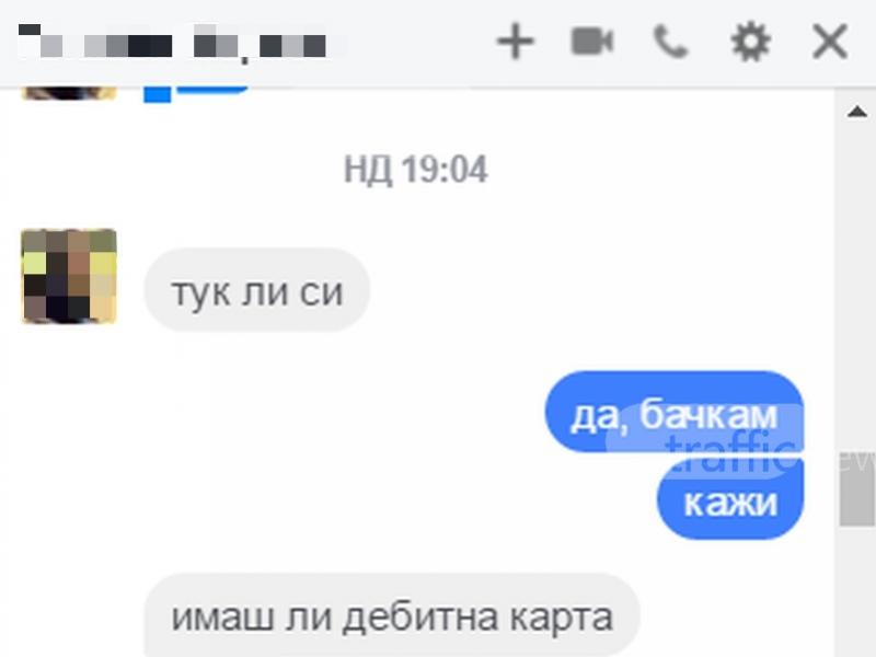 Измамници хакват акаунти във Facebook, питат приятелите ви за дебитни карти