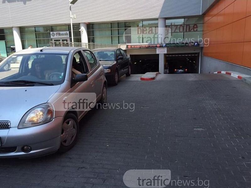 МОЛ Пловдив и Четвъртък пазар орязаха част от безплатния престой в паркингите си СНИМКИ