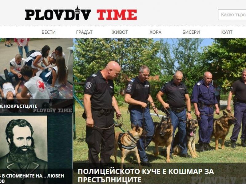 Първият двуезичен новинарски сайт PLOVDIV TIME е готов! Добре дошли в семейството!