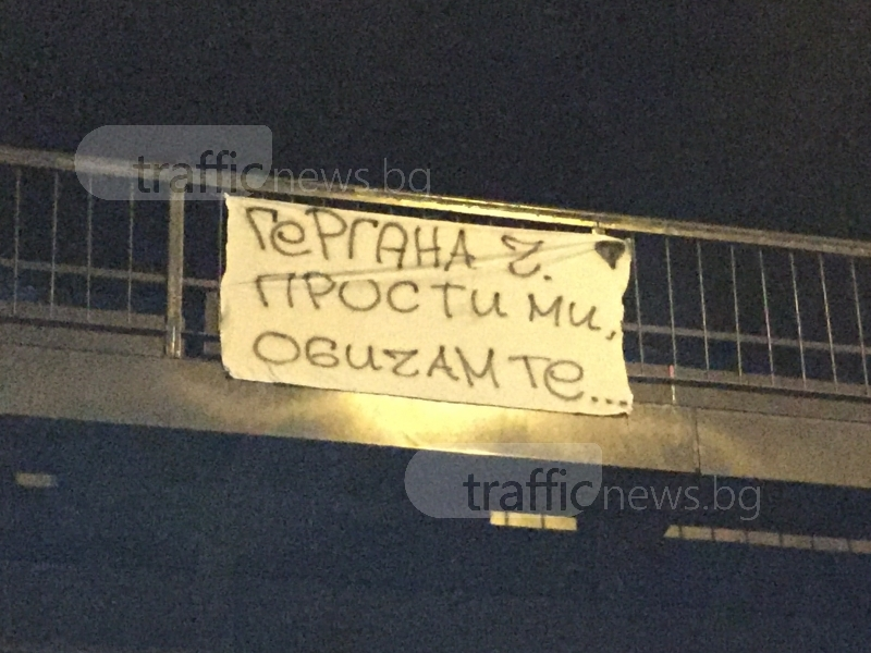 Дон Жуан от Пловдив съгреши! Извинява се с надписан чаршаф над Коматевско СНИМКИ