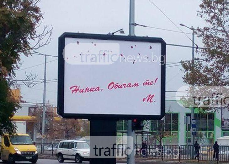 Ново любовно послание, този път на билборд, се появи в Пловдив СНИМКИ