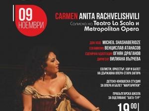 """Оперният спектакъл """"Кармен"""" идва в Пловдив! Очаквайте огън на сцената със страстната Анита Рачвелишвили ВИДЕО"""
