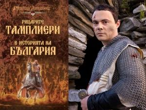 Ролята на тамплиерите в историята на България ще е тема на дискусия в Пловдив