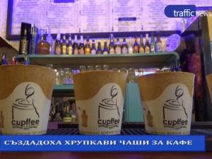 Пловдивчани създадоха хрупкава чаша за кафе ВИДЕО