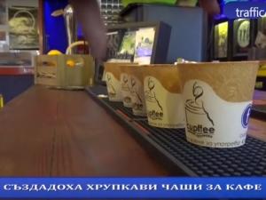 Хрупкавите чаши за кафе завладяват първо Пловдив, след това страната и чужбина ВИДЕО