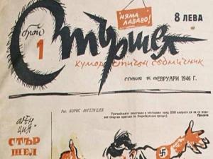 70-годишнината на вестник