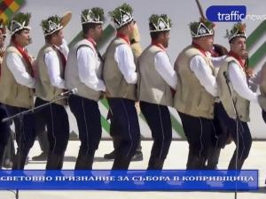 Фолклорният събор в Копривщица вече е световна ценност! ВИДЕО