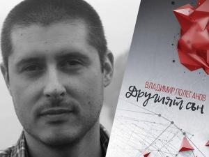Владимир Полеганов ни потапя в другия сън в Пловдив