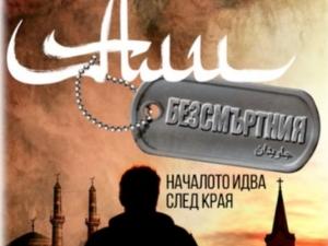 Разтърсващата история за Али Безсмъртния