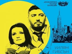 Геро и Елена Атанасова се качват на