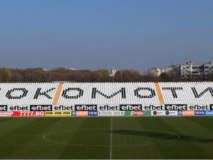 Локомотив поиска стадиона си за 35 години