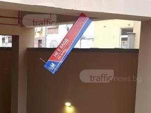 Висяща табела дебне предните стъкла на шофьори, излизащи от новия мол в Пловдив СНИМКА