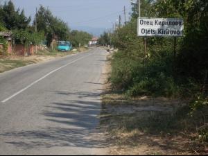 Кошмар в пловдивско село: Кольо Фичето заля с бензин сина си и го запали