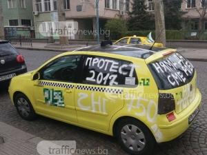 Таксиметров шофьор от Пловдив нашари колата си заради високия данък СНИМКИ+ВИДЕО