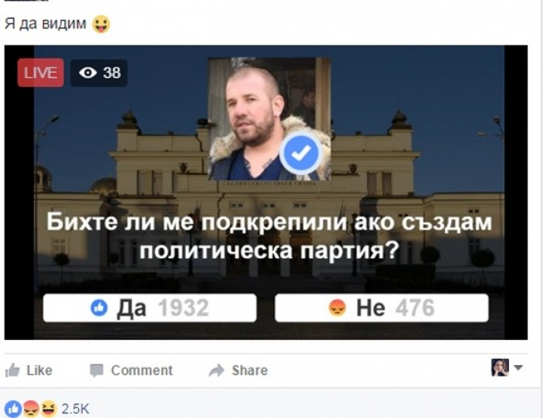 Динко от Ямбол пита във Фейсбук дали да създава партия