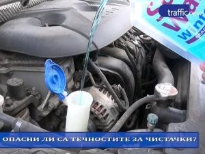 Опасни ли са течностите за чистачки - отговорът дава професор от Пловдив ВИДЕО