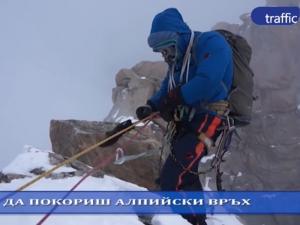 Българи покориха връх в Алпите, дори силна буря не успя да ги спре ВИДЕО