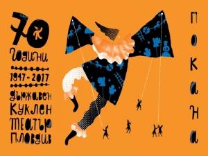 Кукленият театър в Пловдив чества своята 70-годишнина