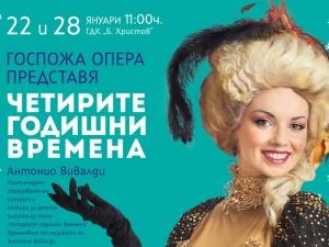 Госпожа Опера ще омагьосва деца в Пловдив с приказка за Четирите годишни времена