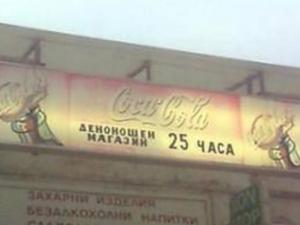 Денонощен магазин изуми с надпис СНИМКА