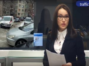 ОБЗОР НА ДЕНЯ: Пловдив стана ледена пързалка, плащаш данъци, за да падаш (ВИДЕО)