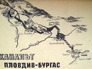С кораб по канала Пловдив – Бургас. Историята на един неосъществен проект от соца