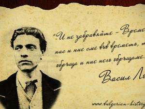От днес - 10 дни, посветени на Васил Левски