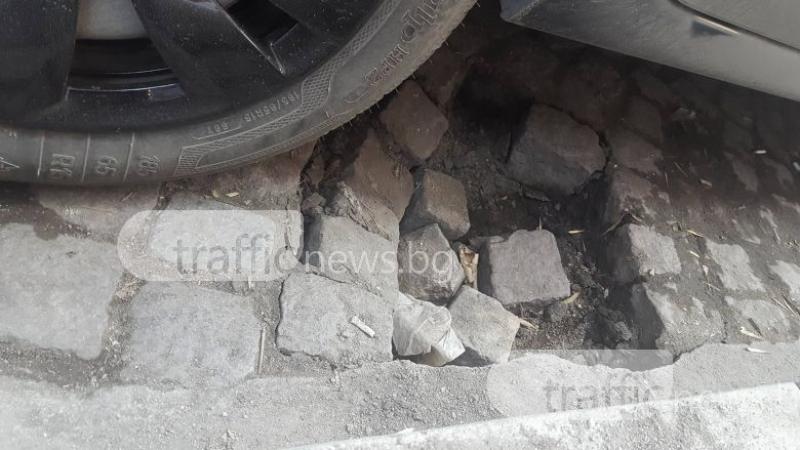 Пропадна част от централна улица в Пловдив! Още никой не си е счупил краката СНИМКИ