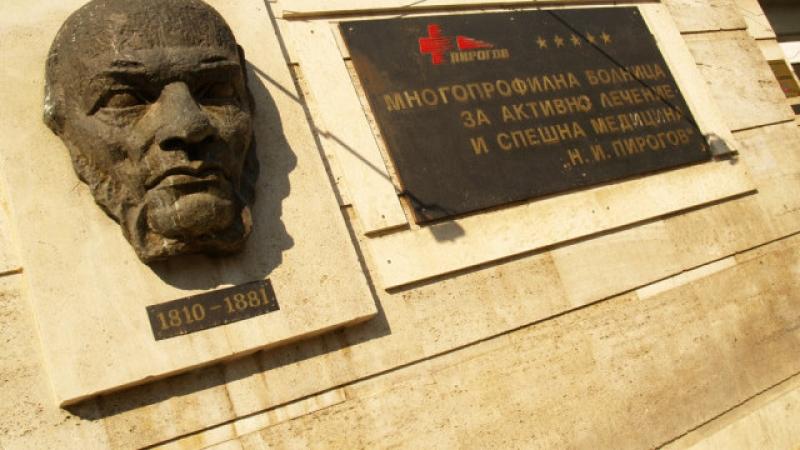 Директорът на Пирогов подаде оставка