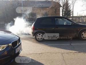 Пловдивски автомобил с бонус - облак дим СНИМКИ