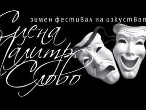 Зимен фестивал на изкуствата започва в Пловдив