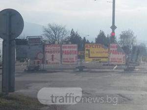 Кръстовище на Коматевско като руска рулетка заради безумни надписи СНИМКИ