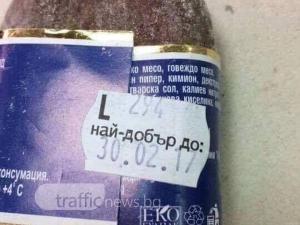 Мъж си купи луканка, годна до 30 февруари. И реши да се телепортира в Швеция