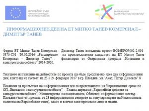 """Ще се проведе информационен ден на ЕТ """"Митко Танев Комерсиал"""" – Димитър Танев"""