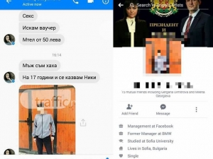 Нова измама във Фейсбук! Младеж с женски профили предлага секс срещу ваучери СНИМКИ