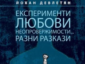 Представят втория сборник разкази на Йохан Девлетян
