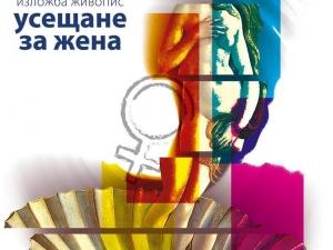30 пловдивски творци откриват изложбата Усещане за жена