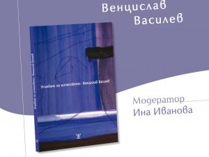 Венцислав Василев представя новата си книга в Пловдив
