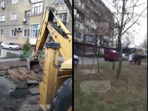 Пловдивчани изгониха багери пред блока им, искали да правят паркоместа СНИМКИ