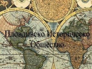 """Историци и любители ще обсъждат """"тъмните векове"""" в Пловдив"""