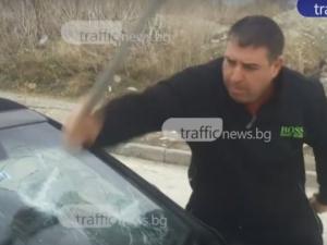 Полудял шофьор изпотроши мерцедеса си с бухалка ВИДЕО